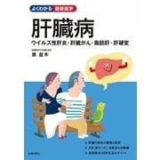 肝臓病 ウイルス性肝炎・肝臓がん・脂肪肝・肝硬変(主婦の友社) [電子書籍]