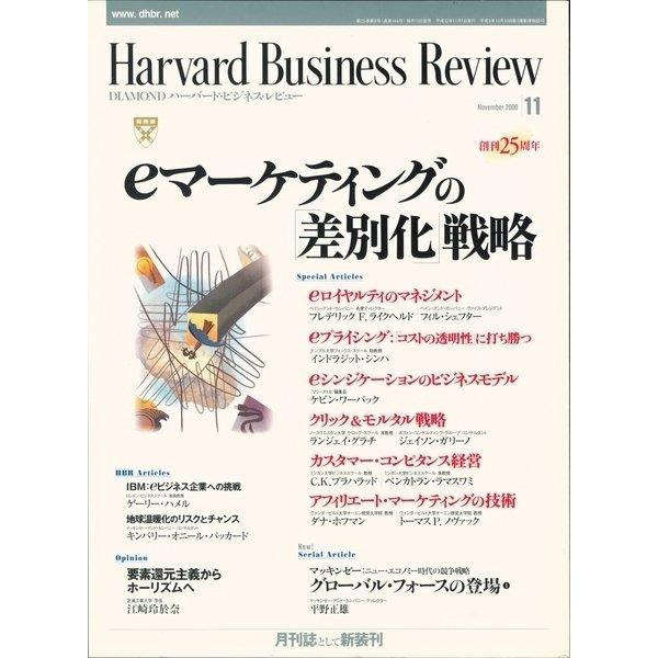 DIAMONDハーバード・ビジネス・レビュー 00年11月号(ダイヤモンド社) [電子書籍]