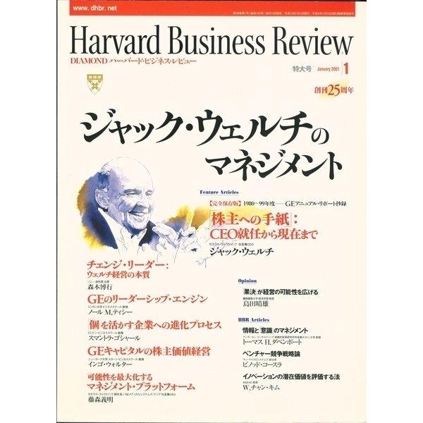 DIAMONDハーバード・ビジネス・レビュー 01年1月号(ダイヤモンド社) [電子書籍]