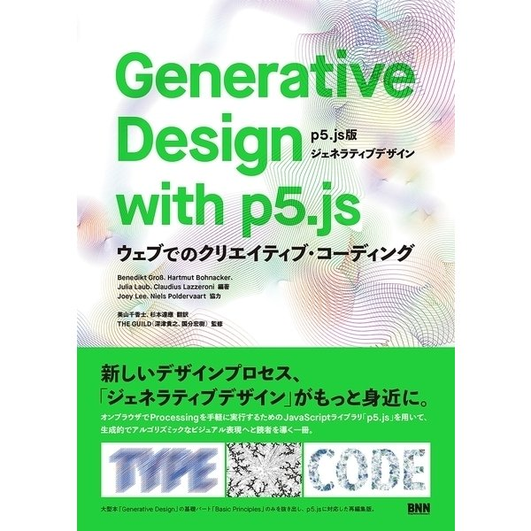 Generative Design with p5.js - (p5.js版ジェネラティブデザイン) ウェブでのクリエイティブ・コーディング(ビー・エヌ・エヌ新社) [電子書籍]