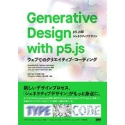 Generative Design with p5.js - (p5.js版ジェネラティブデザイン) ウェブでのクリエイティブ・コーディング(ビー・エヌ・エヌ) [電子書籍]