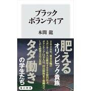 ブラックボランティア(KADOKAWA) [電子書籍]