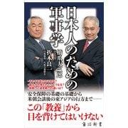 日本人のための軍事学(KADOKAWA) [電子書籍]