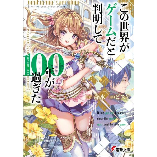 この世界がゲームだと判明して100年が過ぎた Project【venturum saeculum】(KADOKAWA) [電子書籍]