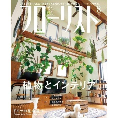 フローリスト 2018年8月号(誠文堂新光社) [電子書籍]