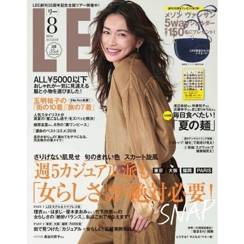 LEE(リー) 2018年8月号(集英社) [電子書籍]