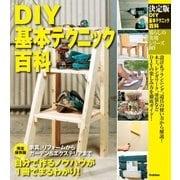 決定版 DIY基本テクニック百科(学研) [電子書籍]