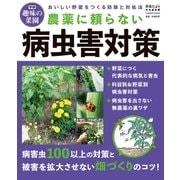 農薬に頼らない病虫害対策(学研) [電子書籍]