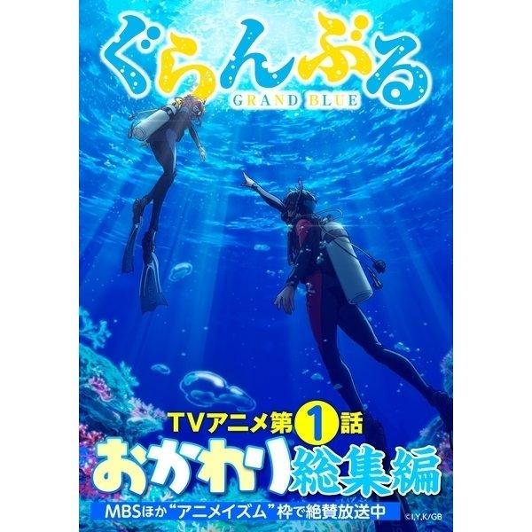 ぐらんぶるTVアニメおかわり総集編(1)(講談社) [電子書籍]