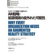 AR戦略:拡張現実の並外れた可能性(ダイヤモンド社) [電子書籍]
