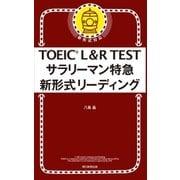 TOEIC L&R TEST サラリーマン特急 新形式リーディング(朝日新聞出版) [電子書籍]