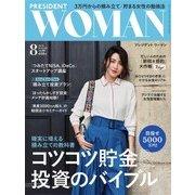 PRESIDENT WOMAN 2018.8月号(プレジデント社) [電子書籍]