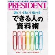 PRESIDENT 2018年7月30日号(プレジデント社) [電子書籍]