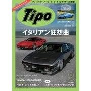 Tipo(ティーポ) No.350(ネコ・パブリッシング) [電子書籍]