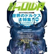 BE-KUWA 68(むし社) [電子書籍]