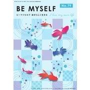 BE MYSELF No.79(ビーマイセルフ-R) [電子書籍]