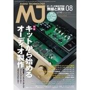 MJ無線と実験 2018年8月号(誠文堂新光社) [電子書籍]