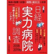 日経実力病院調査 2018-2019年版(日経BP社) [電子書籍]