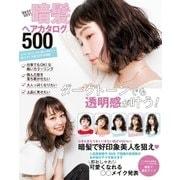 BEST HIT! 暗髪ヘアカタログ500(主婦の友社) [電子書籍]