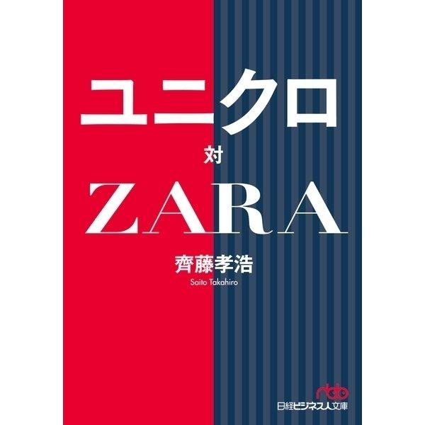 ユニクロ対ZARA(日経BP社) [電子書籍]