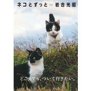 岩合光昭 写真集「ネコとずっと」(辰巳出版ebooks) [電子書籍]