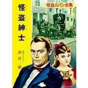 怪盗ルパン全集(2) 怪盗紳士(ポプラ社) [電子書籍]