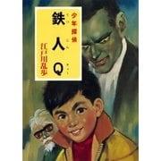 江戸川乱歩・少年探偵シリーズ(21) 鉄人Q (ポプラ文庫クラシック)(ポプラ社) [電子書籍]
