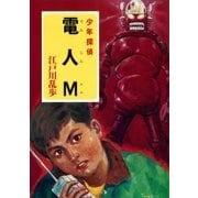 江戸川乱歩・少年探偵シリーズ(23) 電人M (ポプラ文庫クラシック)(ポプラ社) [電子書籍]