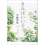 きみはいい子(ポプラ社) [電子書籍]