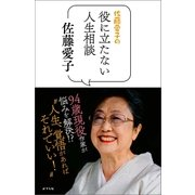 佐藤愛子の役に立たない人生相談(ポプラ社) [電子書籍]