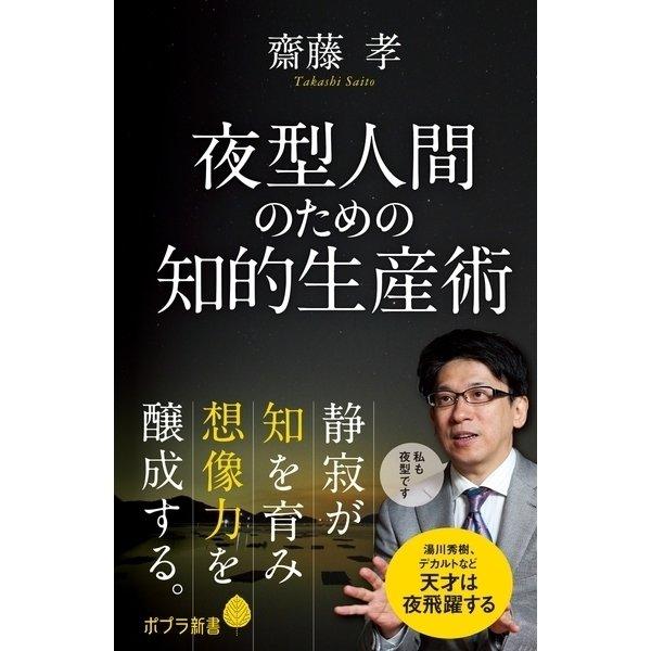 夜型人間のための知的生産術(ポプラ社) [電子書籍]