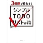 シンプルTODOリスト仕事術(ポプラ社) [電子書籍]