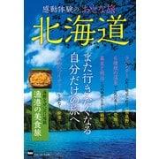 感動体験のおとな旅 北海道(KADOKAWA) [電子書籍]