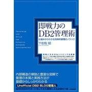 即戦力のDB2管理術~仕組みからわかる効率的管理のノウハウ(技術評論社) [電子書籍]