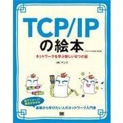 TCP/IPの絵本 第2版 ネットワークを学ぶ新しい9つの扉(翔泳社) [電子書籍]