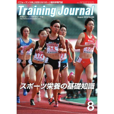 月刊トレーニングジャーナル 2018年8月号(ブックハウス・エイチディ) [電子書籍]