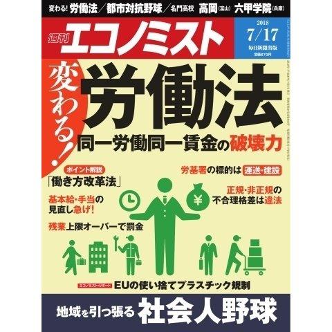 エコノミスト 2018年07月17日号(毎日新聞出版) [電子書籍]