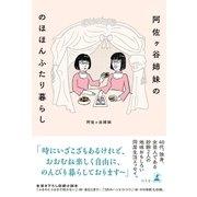 阿佐ヶ谷姉妹の のほほんふたり暮らし(幻冬舎) [電子書籍]