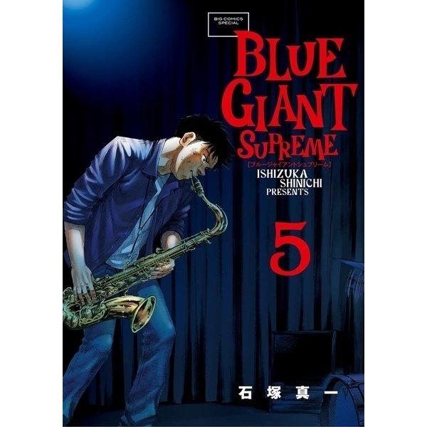 BLUE GIANT SUPREME 5(小学館) [電子書籍]