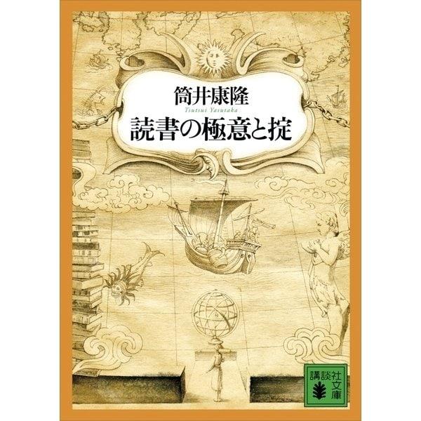 読書の極意と掟(講談社) [電子書籍]