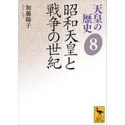 天皇の歴史8 昭和天皇と戦争の世紀(講談社) [電子書籍]