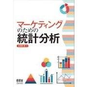 マーケティングのための統計分析(オーム社) [電子書籍]