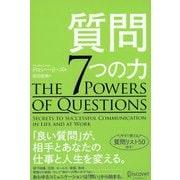 質問7つの力 (ディスカヴァー・トゥエンティワン) [電子書籍]
