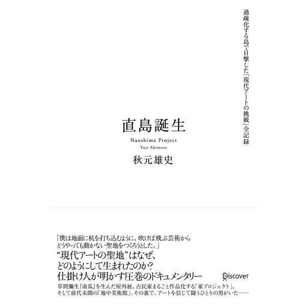 直島誕生 過疎化する島で目撃した「現代アートの挑戦」全記録(ディスカヴァー・トゥエンティワン) [電子書籍]