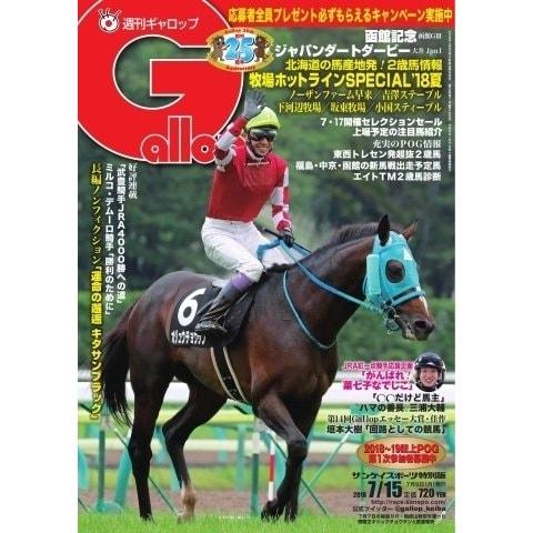 週刊Gallop(ギャロップ) 7月15日号(サンケイスポーツ) [電子書籍]