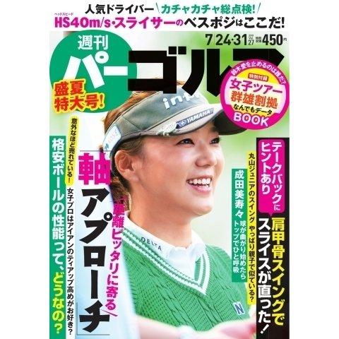 週刊 パーゴルフ 2018/7/24・31号(グローバルゴルフメディアグループ) [電子書籍]