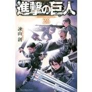 進撃の巨人 attack on titan(26)(講談社) [電子書籍]