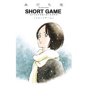 SHORT GAME ~あだち充が短編で紡ぐ高校野球~(小学館) [電子書籍]