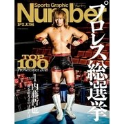 Number PLUS プロレス総選挙2018 (Sports Graphic Number PLUS(スポーツ・グラフィック ナンバー プラス))(文藝春秋) [電子書籍]