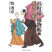 浜町様 捕物帳2(二見書房) [電子書籍]